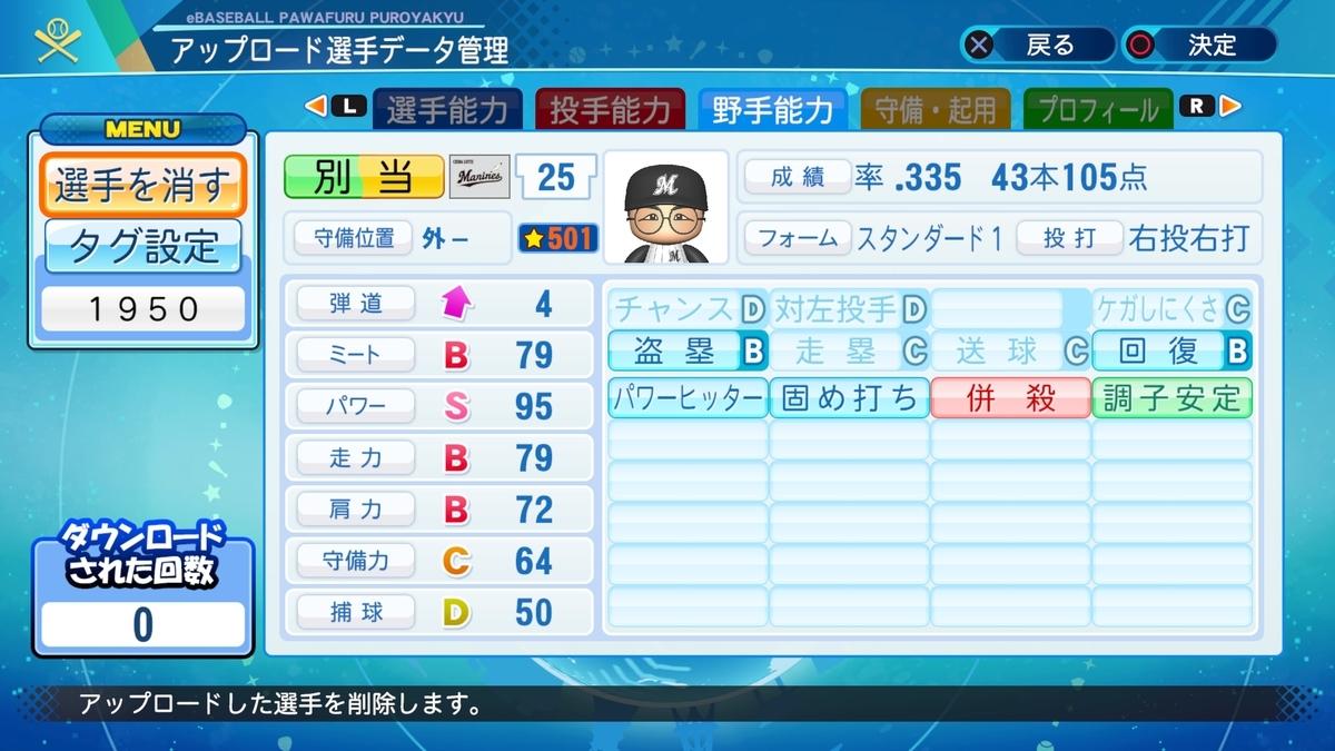 f:id:Harumaki_0924:20200910160709j:plain