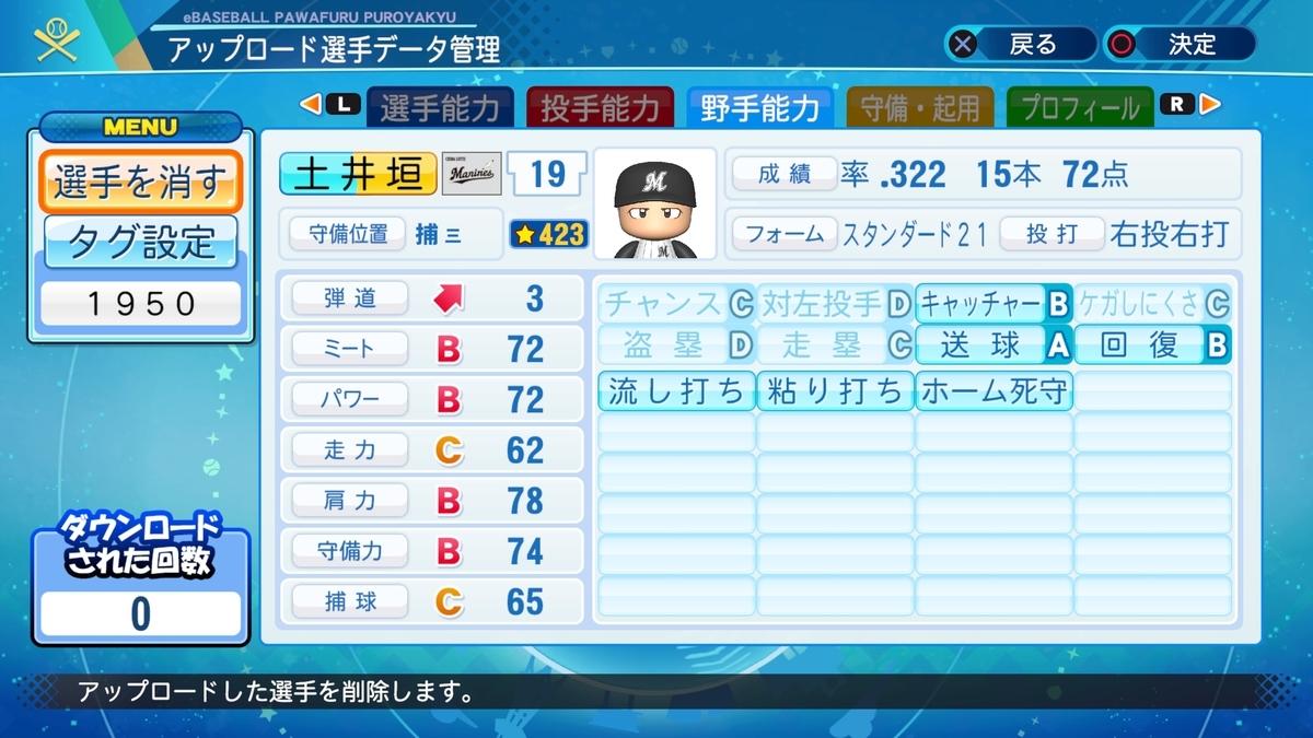 f:id:Harumaki_0924:20200910220504j:plain