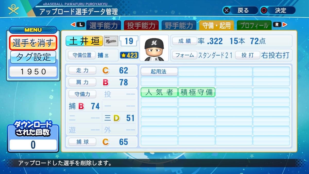 f:id:Harumaki_0924:20200910220507j:plain