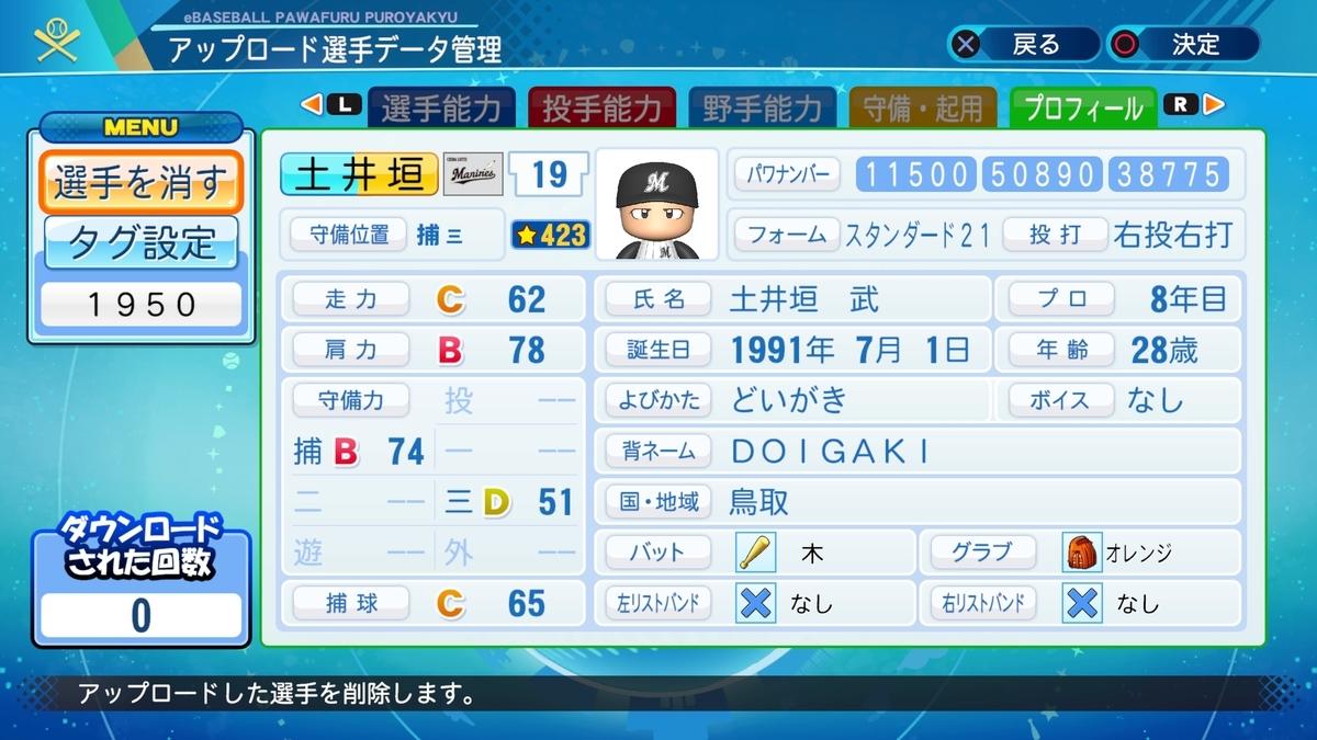 f:id:Harumaki_0924:20200910220510j:plain