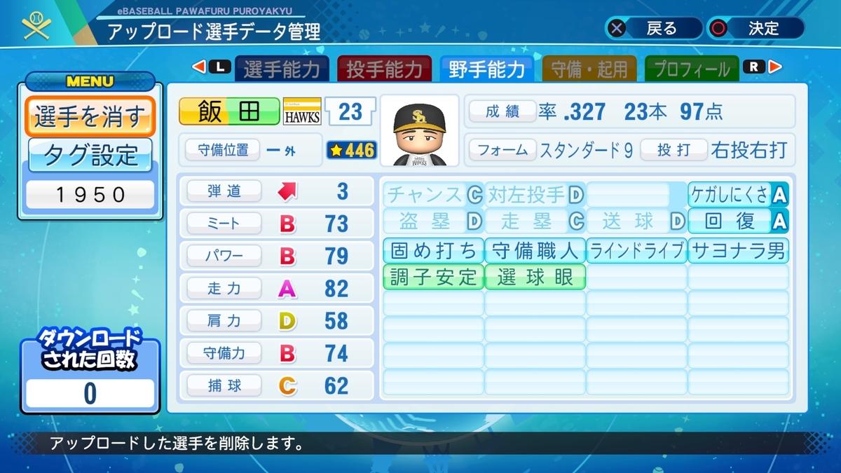 f:id:Harumaki_0924:20200910221726j:plain