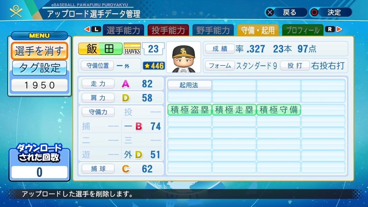 f:id:Harumaki_0924:20200910221731j:plain