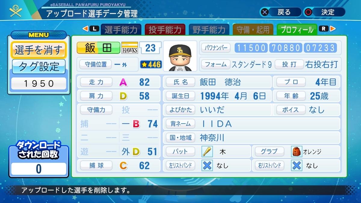 f:id:Harumaki_0924:20200910221736j:plain