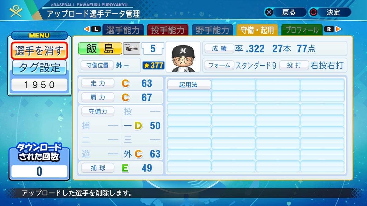 f:id:Harumaki_0924:20200910223037j:plain