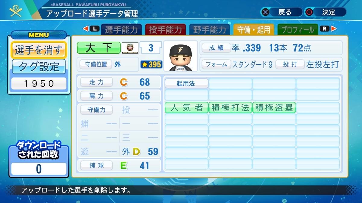 f:id:Harumaki_0924:20200910223843j:plain