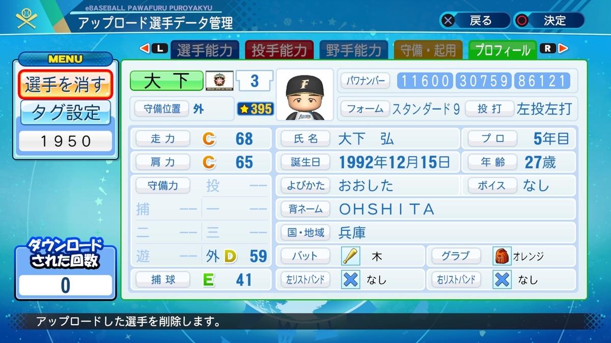f:id:Harumaki_0924:20200910223845j:plain