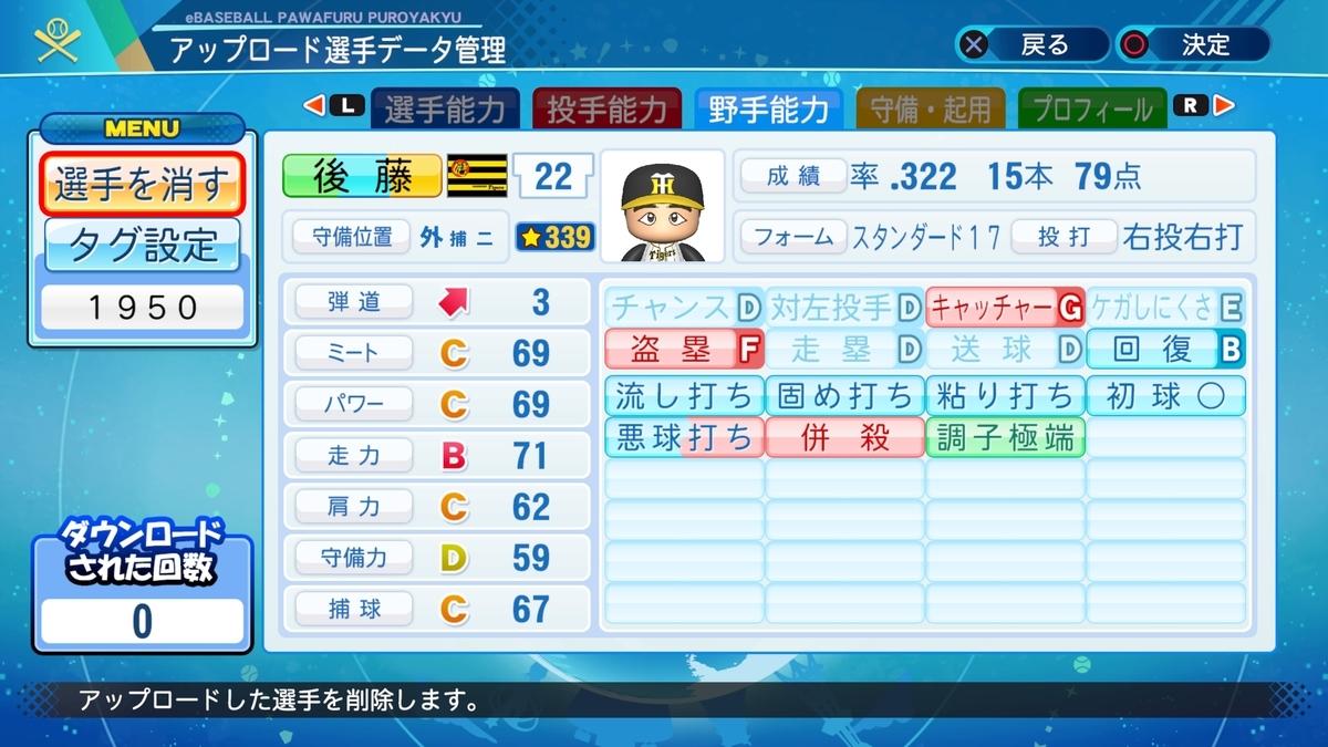 f:id:Harumaki_0924:20200911233408j:plain