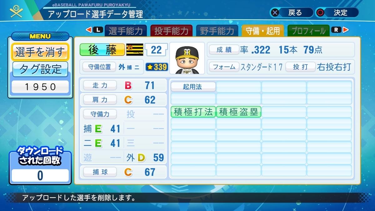 f:id:Harumaki_0924:20200911233411j:plain