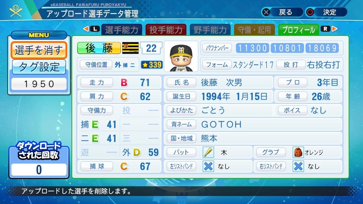 f:id:Harumaki_0924:20200911233414j:plain