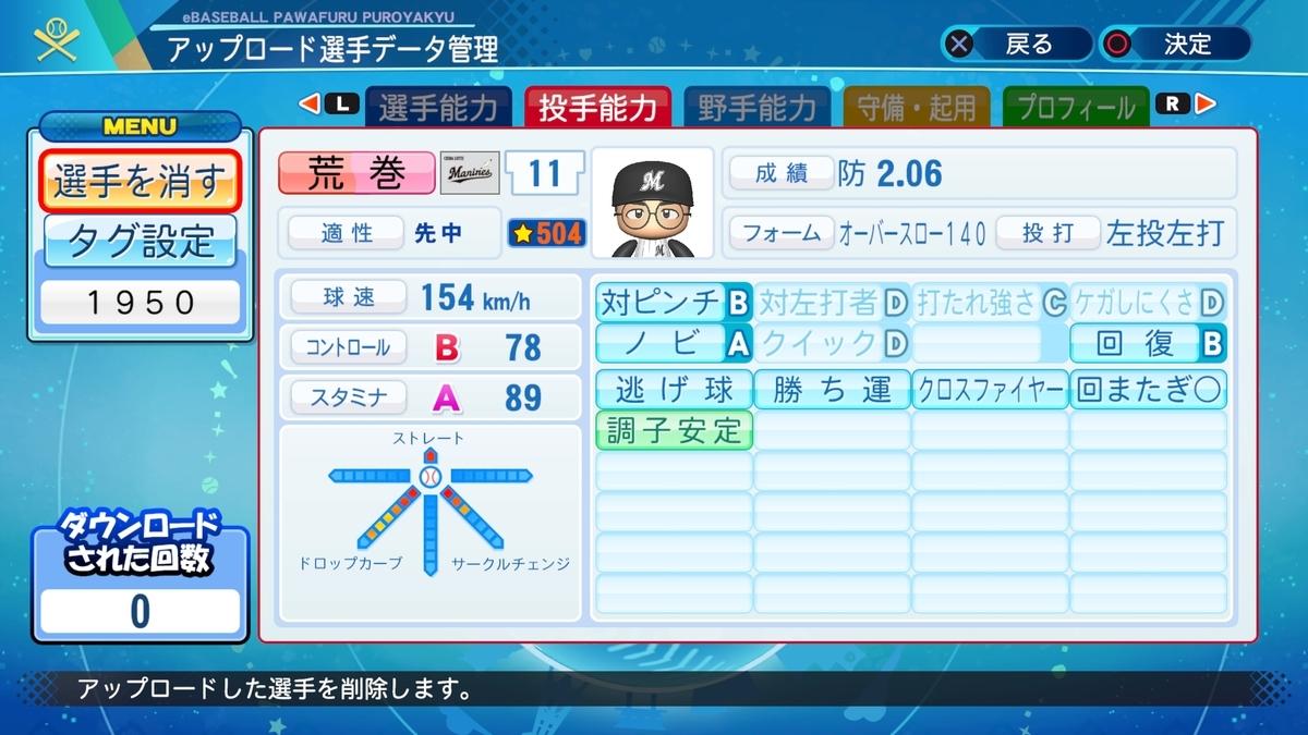 f:id:Harumaki_0924:20200912120424j:plain