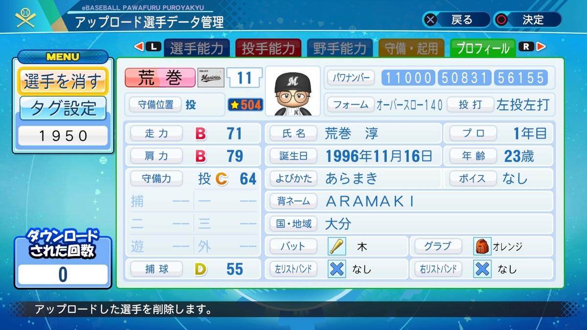 f:id:Harumaki_0924:20200912120430j:plain