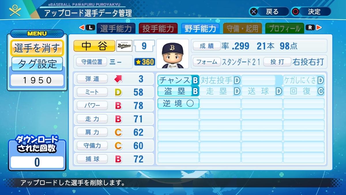 f:id:Harumaki_0924:20200912132504j:plain