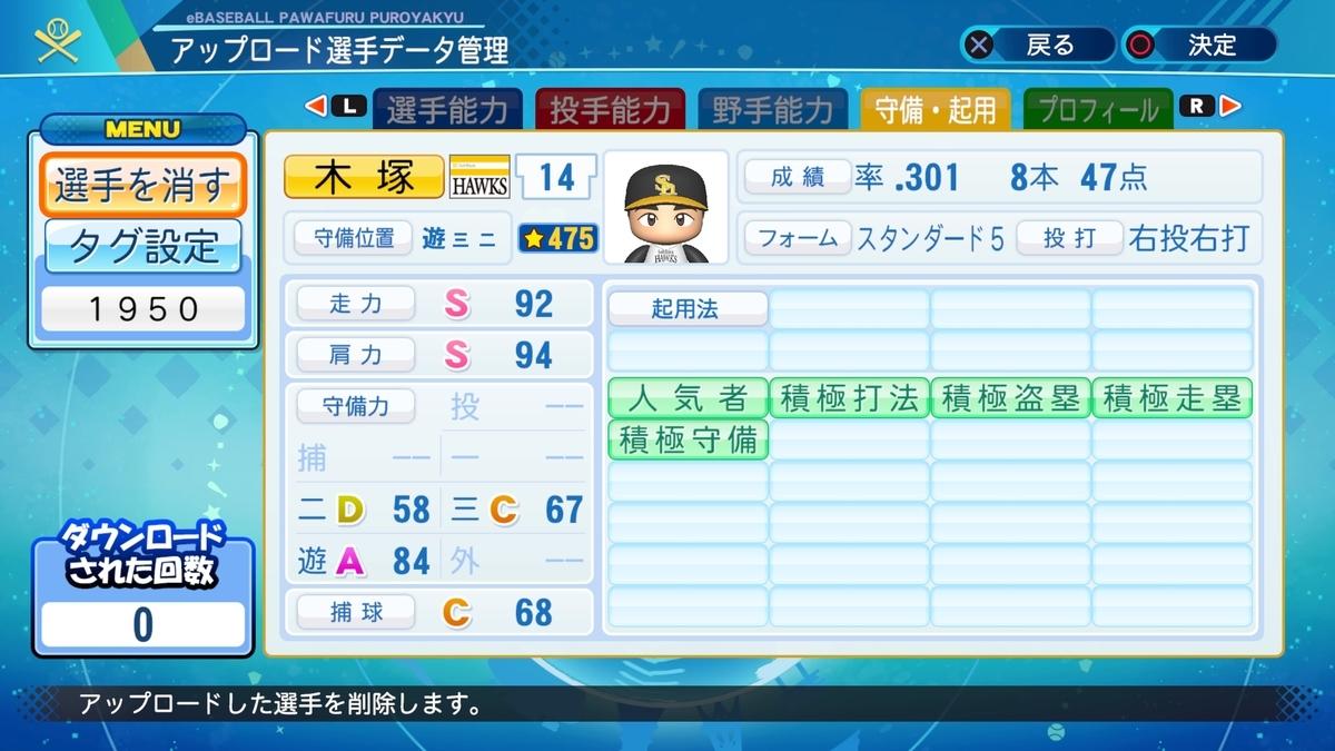f:id:Harumaki_0924:20200913154508j:plain