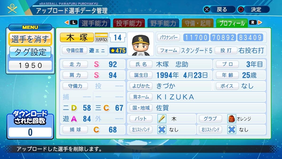 f:id:Harumaki_0924:20200913154511j:plain