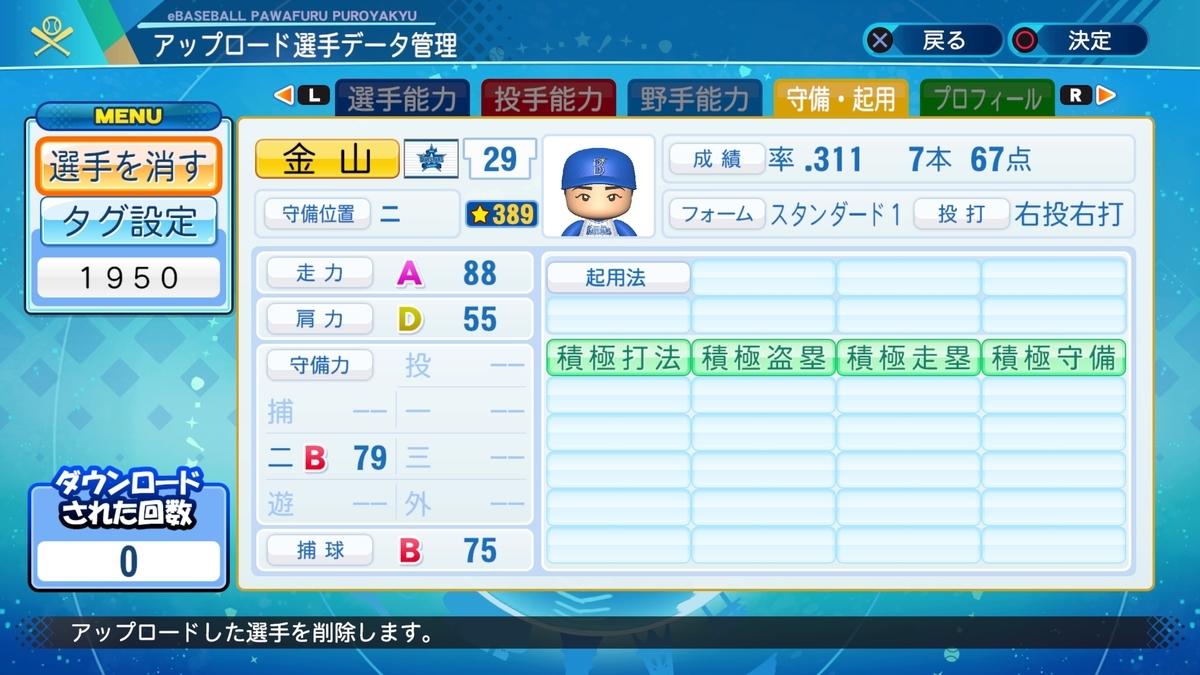 f:id:Harumaki_0924:20200913161652j:plain
