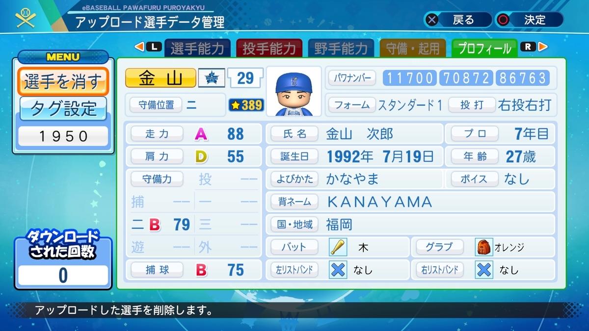 f:id:Harumaki_0924:20200913161655j:plain