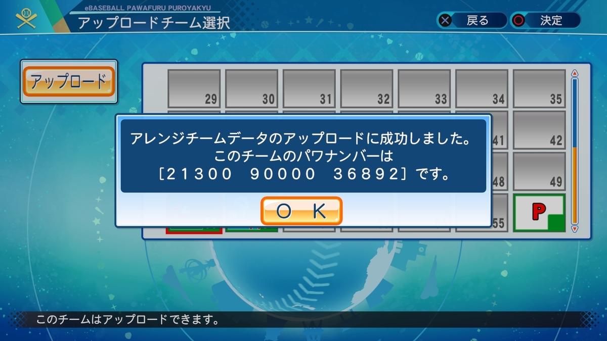 f:id:Harumaki_0924:20200913161745j:plain