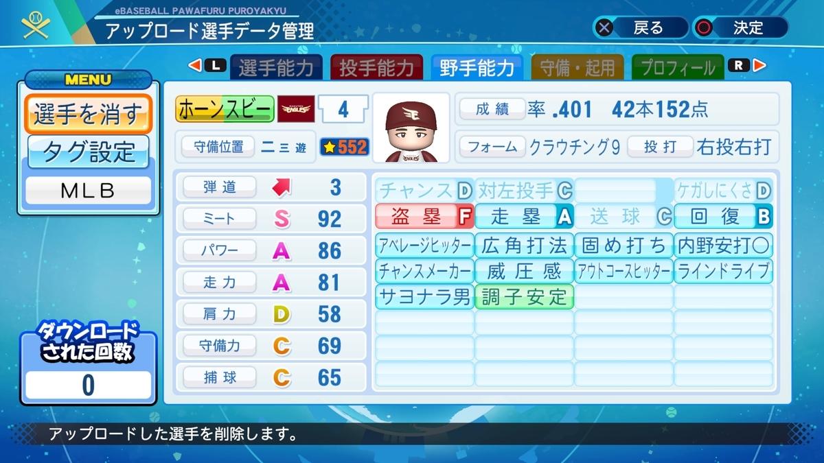 f:id:Harumaki_0924:20200916014616j:plain