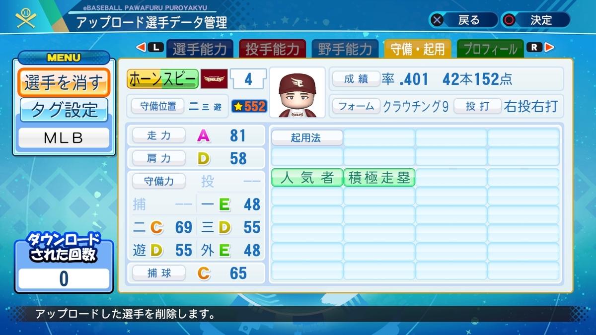 f:id:Harumaki_0924:20200916014619j:plain