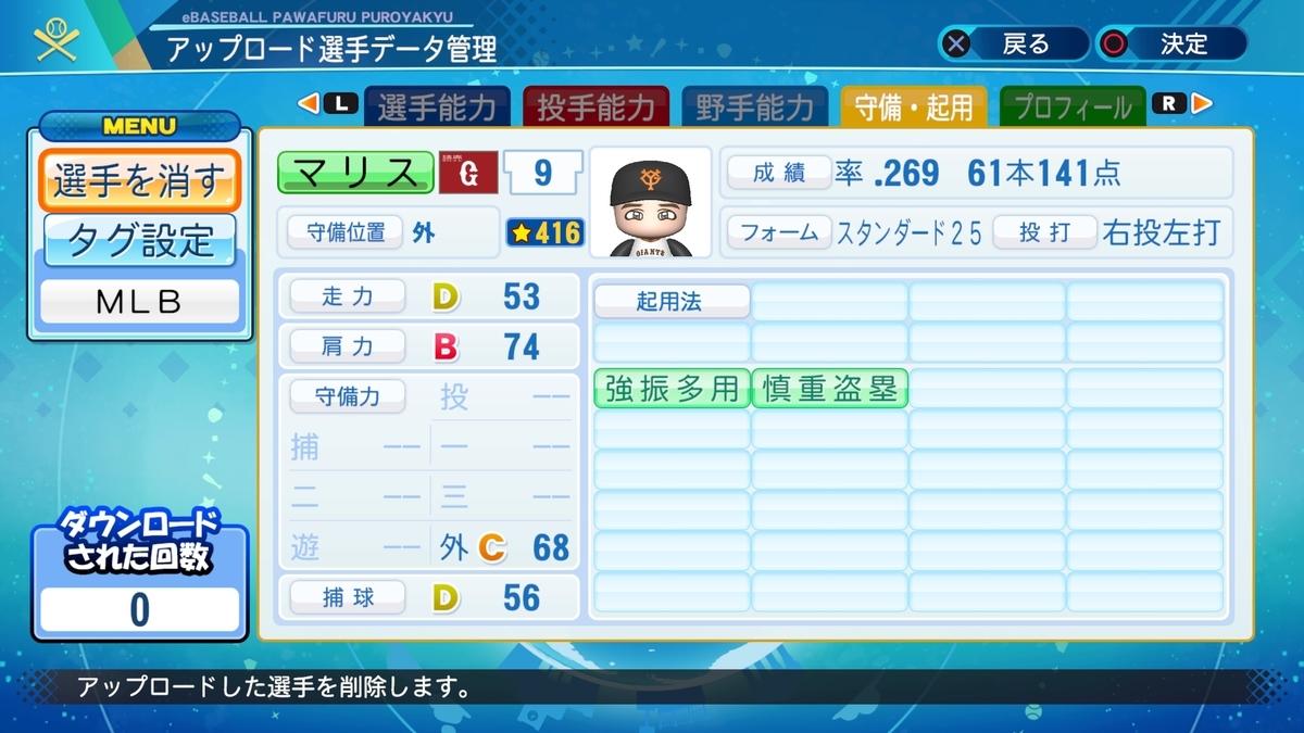 f:id:Harumaki_0924:20200919114138j:plain