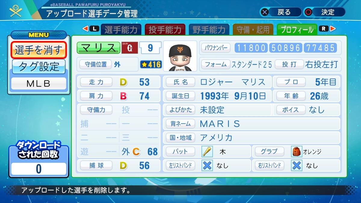 f:id:Harumaki_0924:20200919114143j:plain
