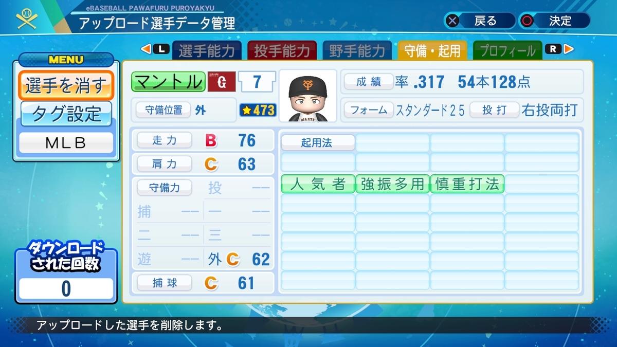 f:id:Harumaki_0924:20200919221213j:plain