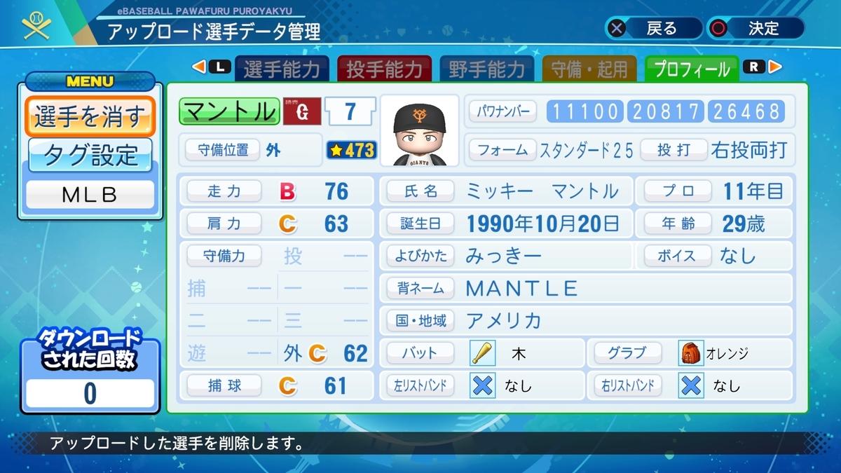 f:id:Harumaki_0924:20200919221216j:plain