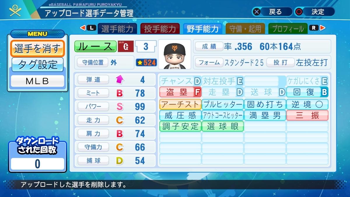 f:id:Harumaki_0924:20200922191322j:plain