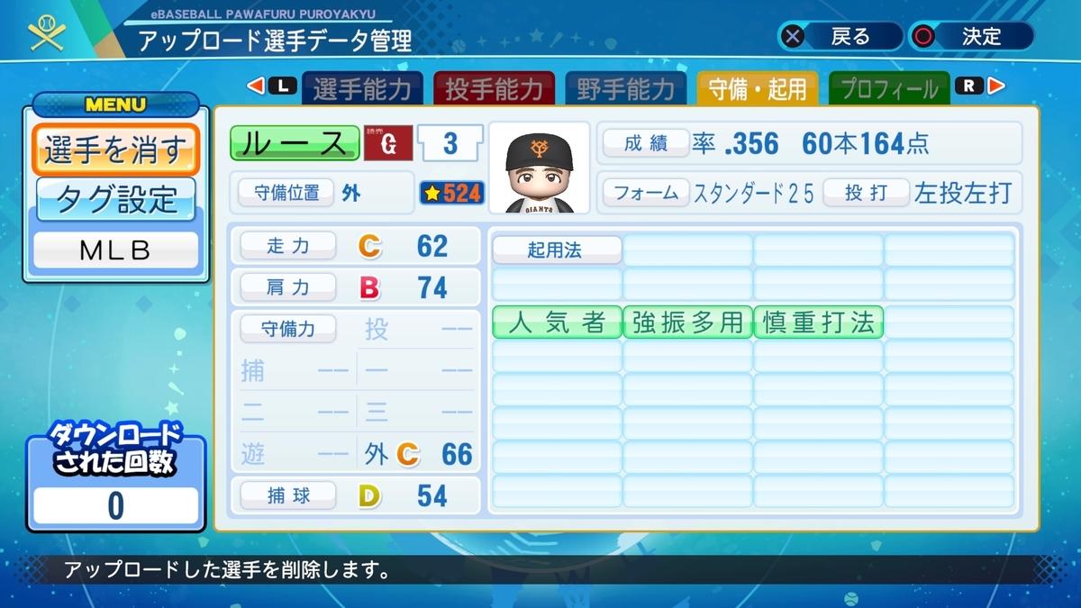 f:id:Harumaki_0924:20200922191324j:plain