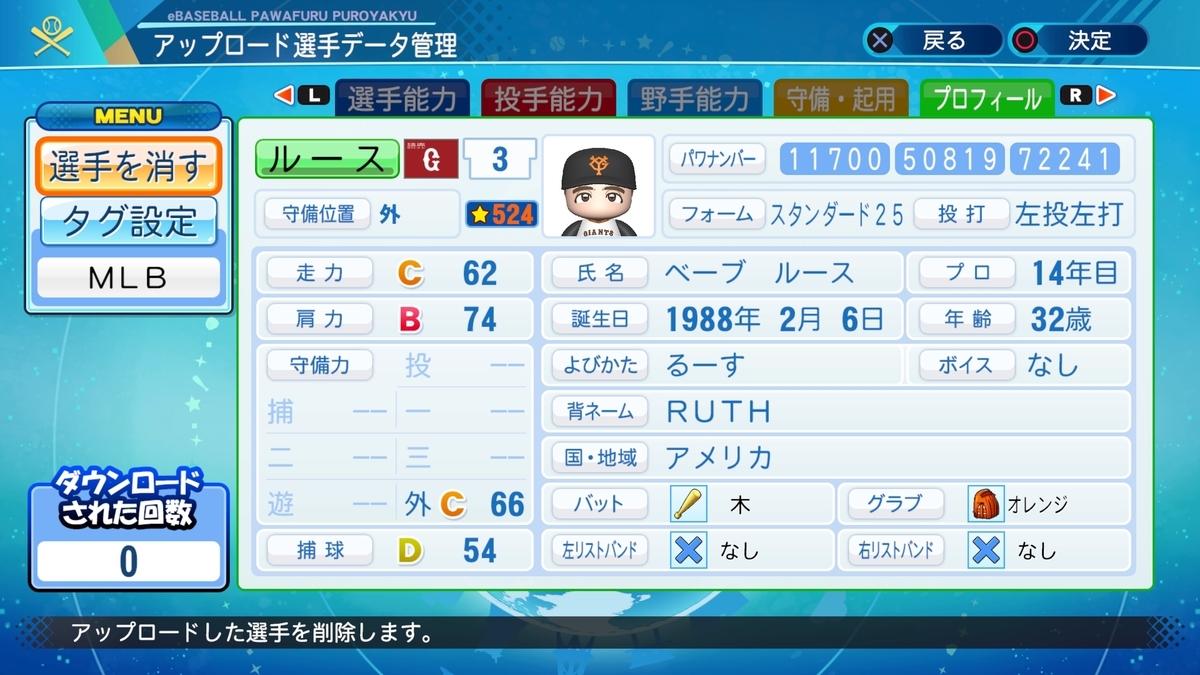 f:id:Harumaki_0924:20200922191329j:plain