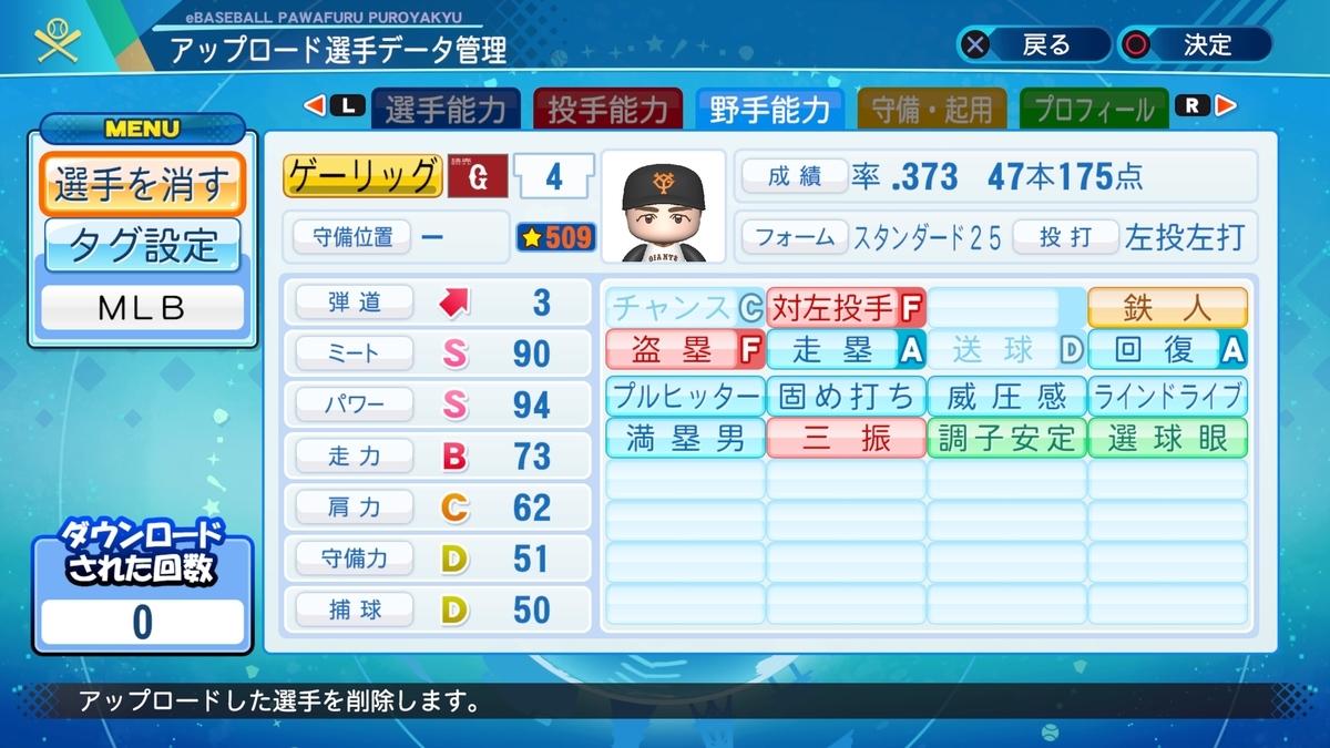 f:id:Harumaki_0924:20200922223205j:plain