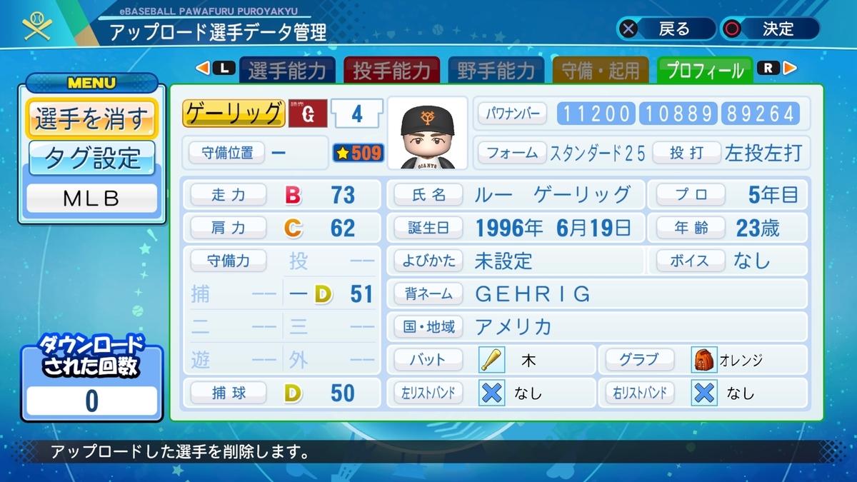 f:id:Harumaki_0924:20200922223216j:plain