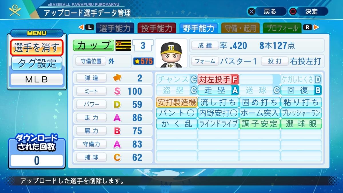 f:id:Harumaki_0924:20200926205651j:plain