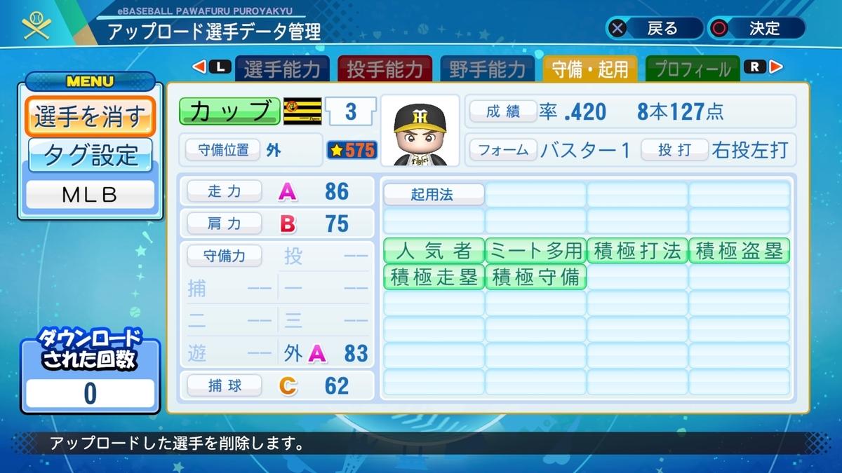 f:id:Harumaki_0924:20200926205654j:plain