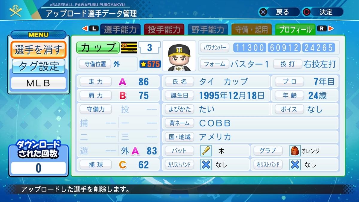 f:id:Harumaki_0924:20200926205656j:plain