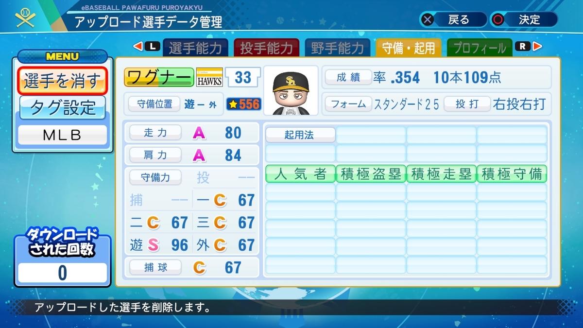 f:id:Harumaki_0924:20200927172627j:plain