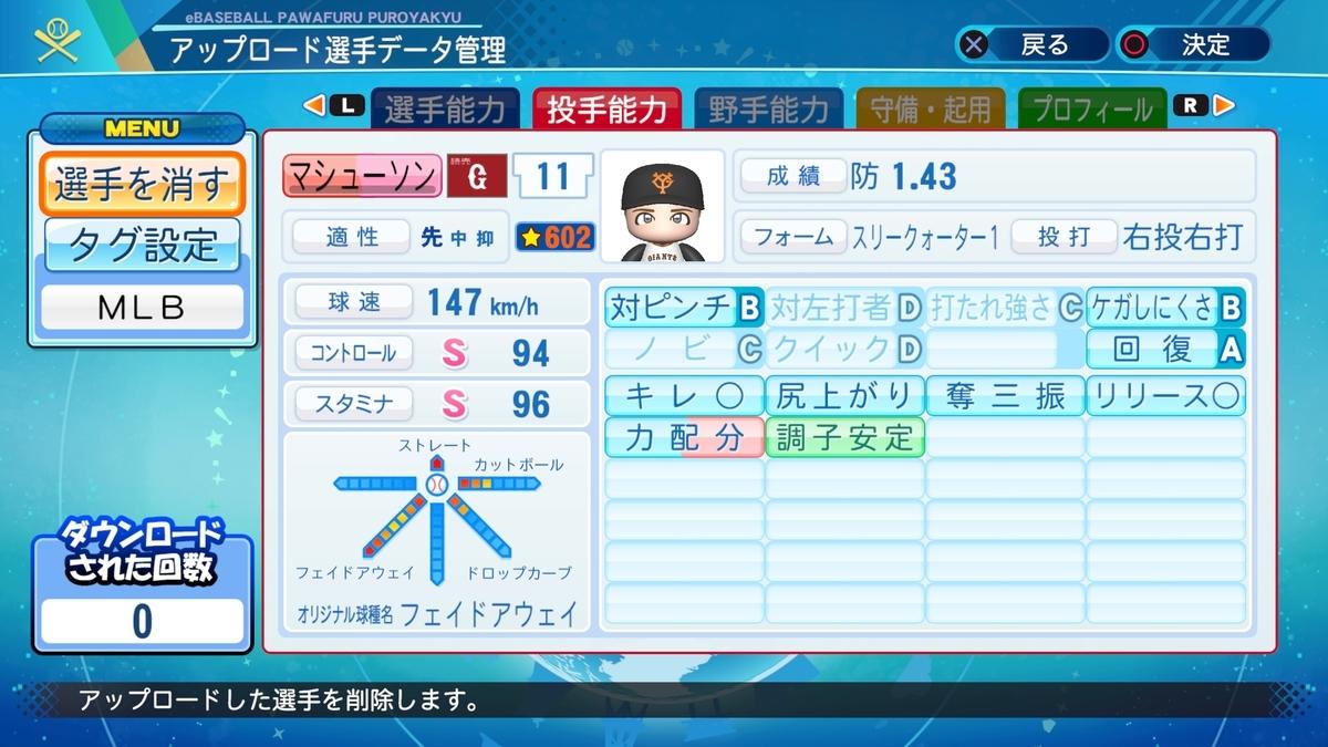 f:id:Harumaki_0924:20200927204405j:plain
