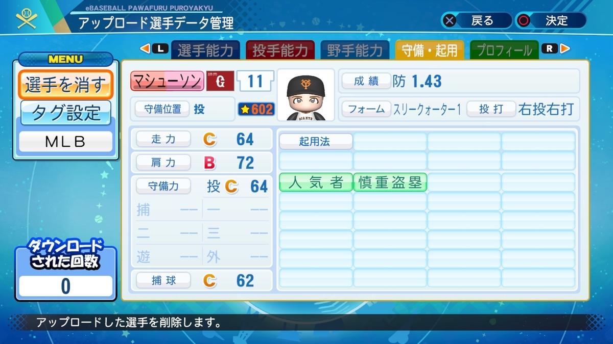 f:id:Harumaki_0924:20200927204409j:plain