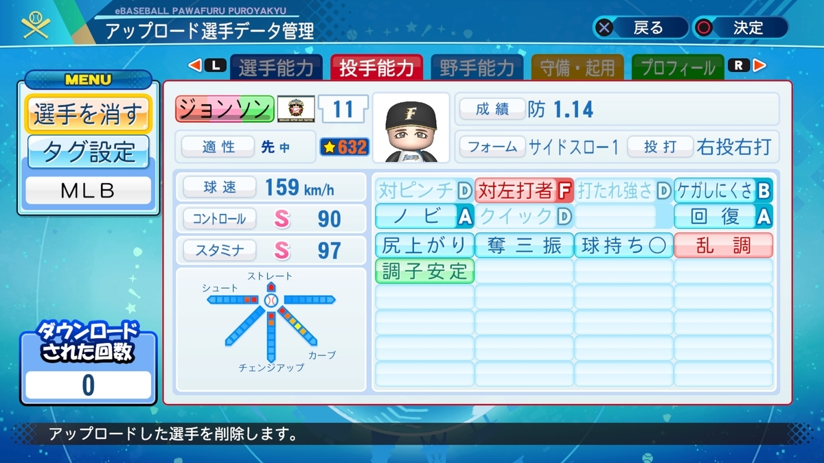 f:id:Harumaki_0924:20200928234735j:plain