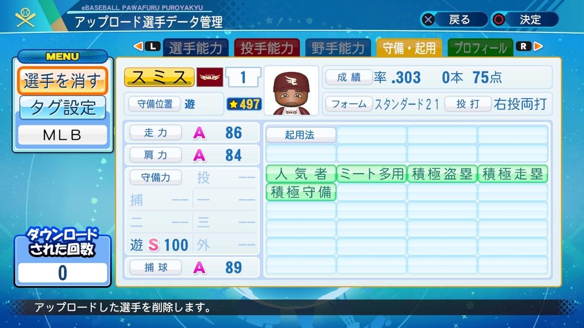 f:id:Harumaki_0924:20201004002444j:plain