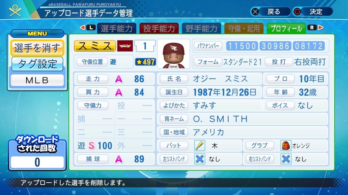 f:id:Harumaki_0924:20201004002448j:plain