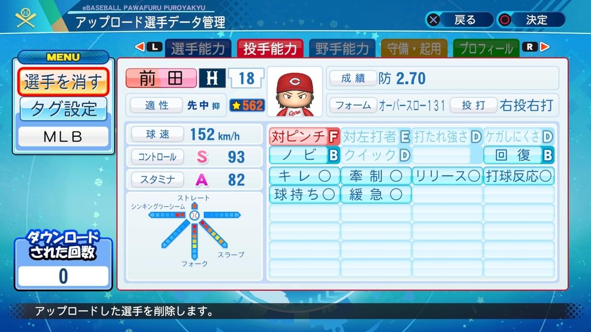 f:id:Harumaki_0924:20201009105705j:plain