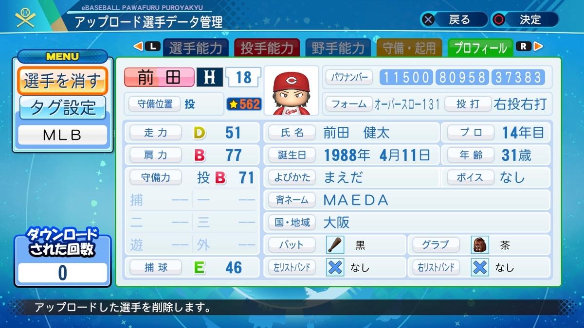 f:id:Harumaki_0924:20201009105713j:plain