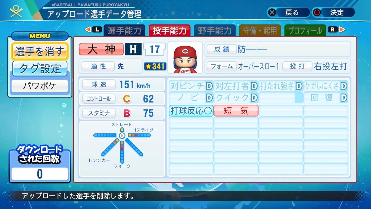 f:id:Harumaki_0924:20201010143843j:plain