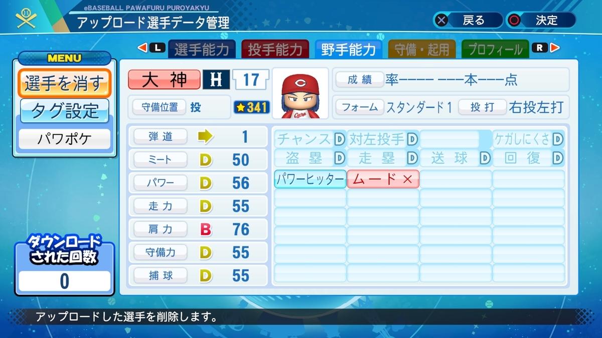 f:id:Harumaki_0924:20201010143847j:plain
