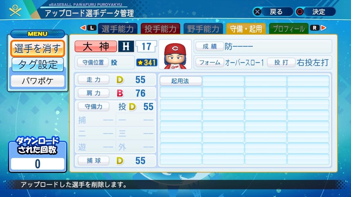 f:id:Harumaki_0924:20201010143849j:plain