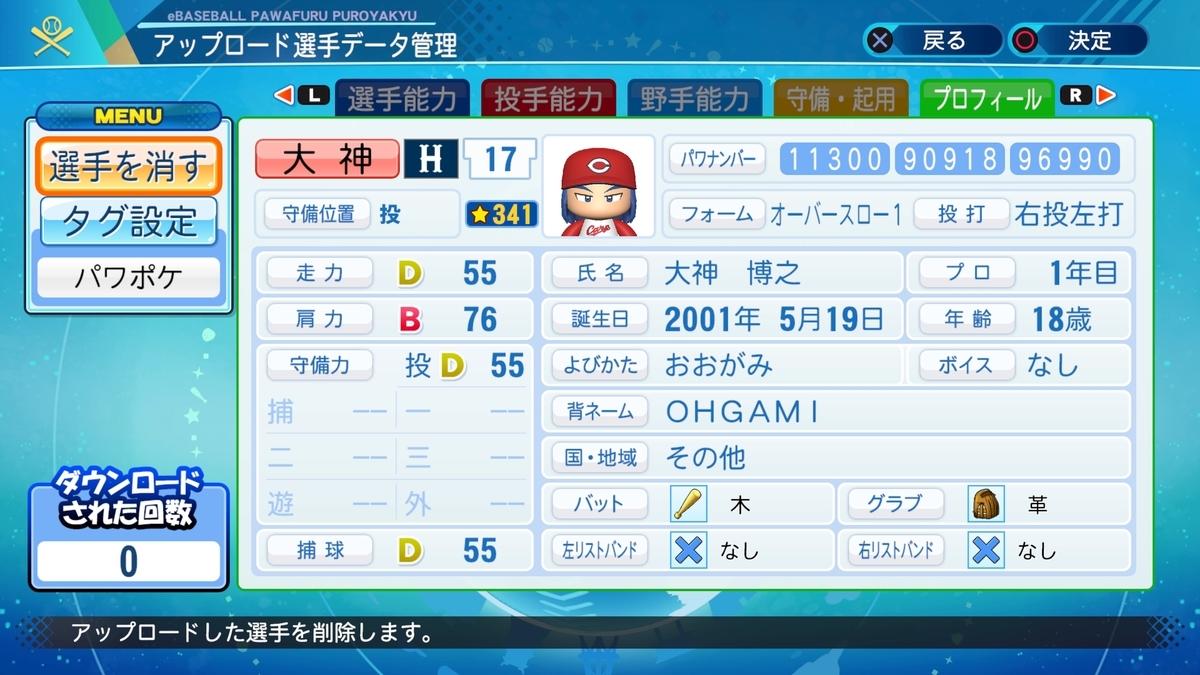 f:id:Harumaki_0924:20201010143853j:plain