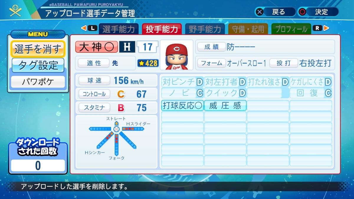 f:id:Harumaki_0924:20201010143910j:plain