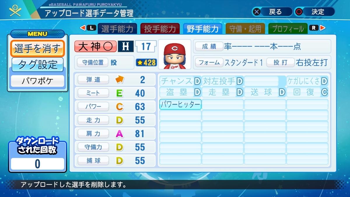 f:id:Harumaki_0924:20201010143914j:plain