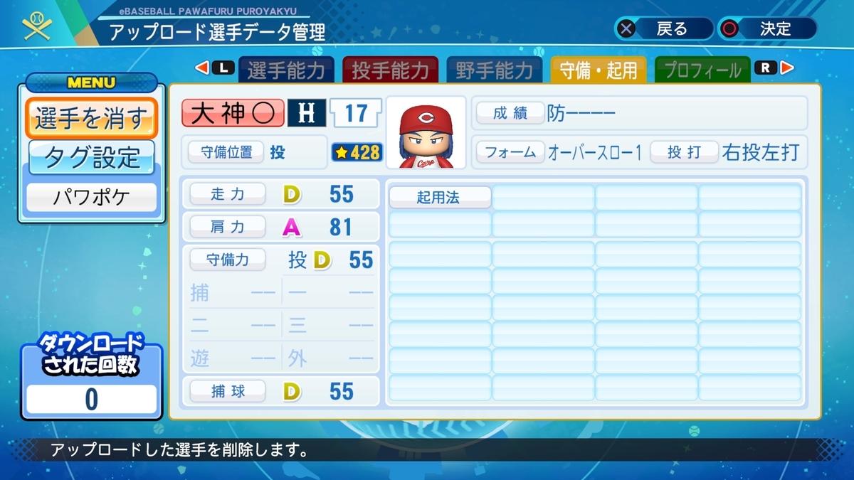 f:id:Harumaki_0924:20201010143917j:plain